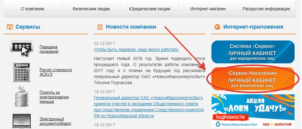 энергосбыт новосибирск личный кабинет